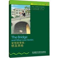 爱情故事集:桥及其他(英汉对照)