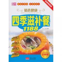 精选健康四季滋补餐1188