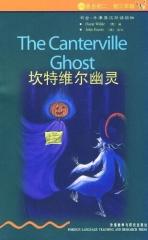 坎特维尔幽灵(2级.适合初二.初三年级)(书虫.牛津英汉双语读物)