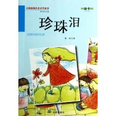 珍珠泪·百部原创儿童文学丛书·故事