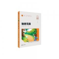 小学语文新课标必读丛书 秘密花园(彩绘注音版)