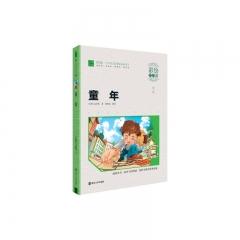 童年.小学语文新课标必读丛书 (彩绘注音版)