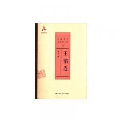 王韬卷(中国近代思想家文库)