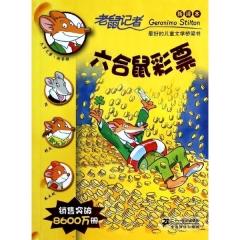 48 六合鼠彩票       老鼠记者新译本
