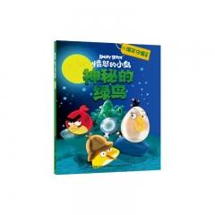 《愤怒的小鸟 爆笑夺蛋故事 神秘的绿鸟》