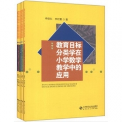 教育目标分类学在小学数学教学中的应用(全六册)