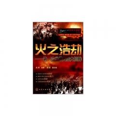 军事大视野丛书--火之浩劫-第一次世界大战大回眸