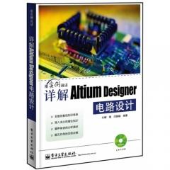 详解Altium Designer电路设计(含DVD光盘1张)