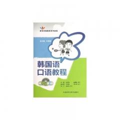 韩国语口语教程中级上 (配光盘)
