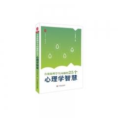 新华图书 支持正版  大夏书系有效处理学生问题的25个心理学智慧