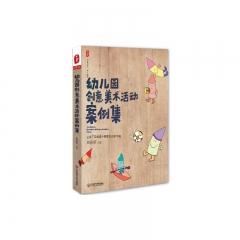 大夏书系·幼儿园创意美术活动案例集