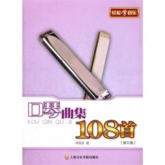 口琴曲集108首(修订版)/邓绍圣编