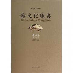 赣文化通典-诗词卷