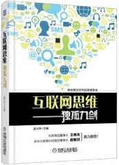 新华图书 支持正版 互联网思维独孤九剑