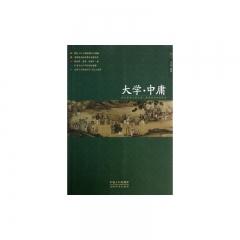 《少儿国学馆》(第2辑) 大学·中庸