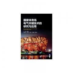 国家体育场电气关键技术的研究与应用