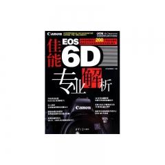 佳能EOS 6D 专业解析