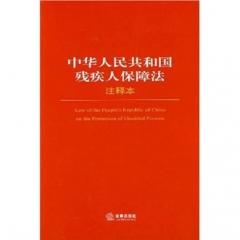 中华人民共和国残疾人保障法注释本