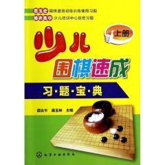 少儿围棋速成习题宝典(上册)