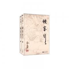 金庸作品集(朗声旧版)侠客行(附越女剑、卅三剑客图)