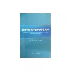 围术期体温调控与管理策略(包销1000)