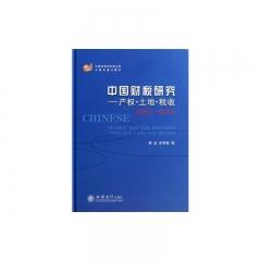 中国财税研究 : 产权·土地·税收(2013-2014)