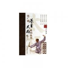 张广德养生太极系列丛书·养生太极锦、养生太极棰+DVD