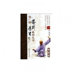 张广德导引养生系列丛书·醒脑篇+DVD