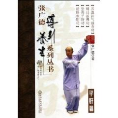 张广德导引养生系列丛书·平肝篇+DVD