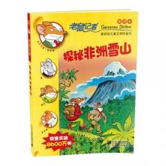 老鼠记者新译本:51.探秘非洲雪山