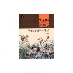 秃鹤不是一只鹤-曹文轩画本草房子