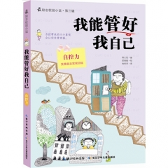 最励志校园小说第三辑·我能管好我自己.自控力/[韩]黄义性