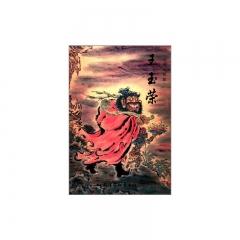 中国画名家 王玉荣