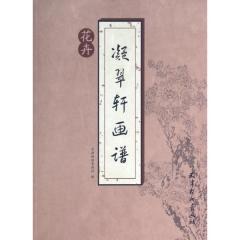 凝翠轩画谱 花卉