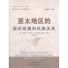亚太地区的政府政策和民族关系