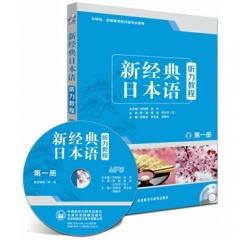 新经典日本语听力教程(第一册)(配MP3光盘)