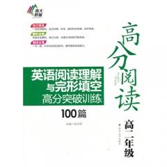 高分阅读/英语阅读理解与完形填空高分突破训练100篇·高二年级