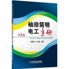 袖珍简明电工手册 第2版