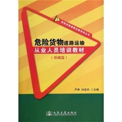危险货物道路运输从业人员培训教材(基础篇)