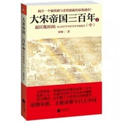 大宋帝国三百年2——赵匡胤时间(中)