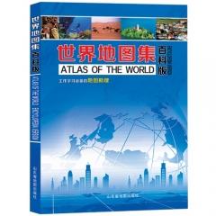 世界地图集-百科版