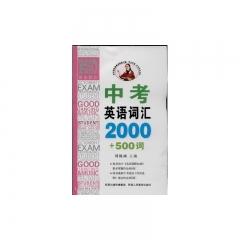 中考英语词汇2000+500词