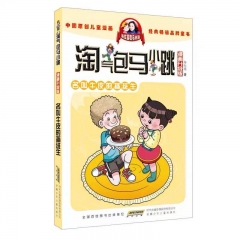 淘气包马小跳(漫画升级版)·名叫牛皮的插班生