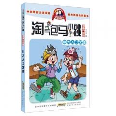 淘气包马小跳(漫画升级版)·小大人丁文涛