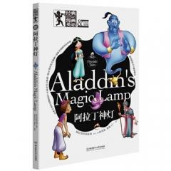 经典漫画英语——阿拉丁神灯(双语版)
