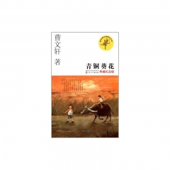青铜葵花·典藏纪念版