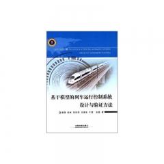基于模型的列车运行控制系统设计与验证方法