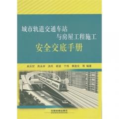 城市轨道交通车站与房屋工程施工安全交底手册