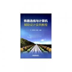 铁路选线与计算机辅助设计实例教程(含盘)