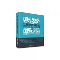 二维码的秘密——智能手机时代的新营销宝典